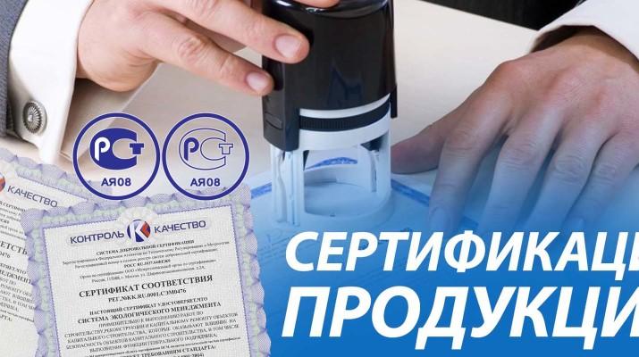 Что требуется для добровольной сертификации продукции?