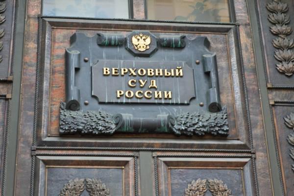 Верховный суд отказал в просьбе Генпрокуратуры перенести дело «Интарсии» в суд Карелии — Ремонт дома